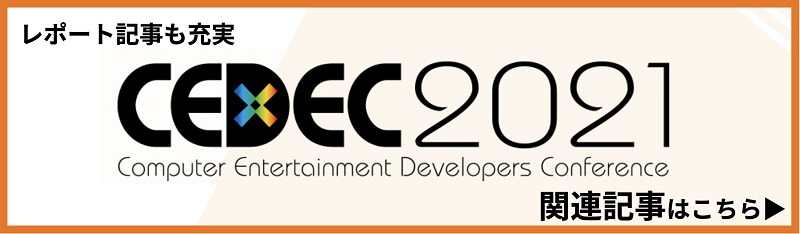 CEDEC2021記事一覧