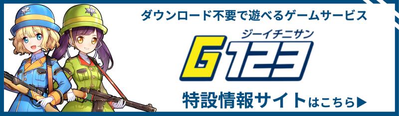 G123特設情報サイト