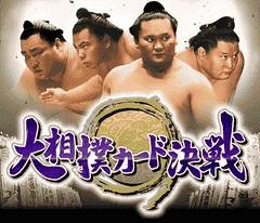 『大相撲カード決戦』メインビジュアル